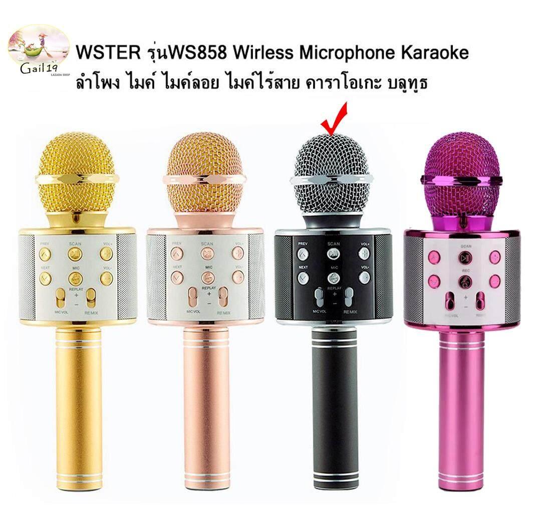 Wster รุ่นws858 Wirless Microphone Karaoke ลำโพง ไมค์ ไมค์ลอย ไมค์ไร้สาย คาราโอเกะ บลูทูธ Wster Version Ws858 Wirless Microphone Karaoke Speakers, Mike, Floating, Wireless Mike, Karaoke, Bluetooth.