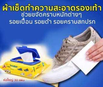 Puket Store ผ้าเช็ดทำความสะอาดรองเท้า ผ้าเช็ดทำความสะอาดรองเท้าแบบพกพา ทำความสะอาดรองเท้าผ้าใบ ผ้าเช็ดรองเท้า เช็ดรองเท้า ทำความสะอาดรองเท้า ซักแห้งรองเท้า Sneaker wipes แบบ ห่อล่ะ 30 แผ่น-