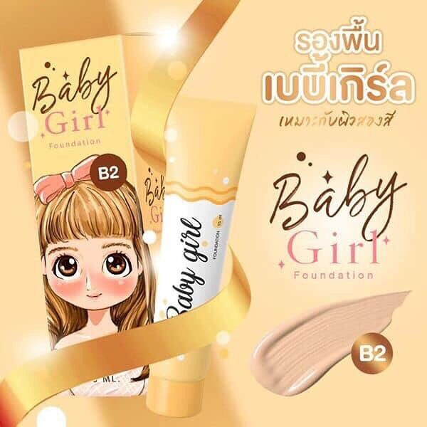 [[ของแท้100%]] Baby Girl เบบี้เกิร์ล กันแดดรองพื้น รองพื้นปกปิดแต่บางเบา ไม่หนักหน้า เบลอรูขุมขน ไม่เป็นคราบ คุมมัน ขนาด 15ml. (จำนวน 1 กล่อง).