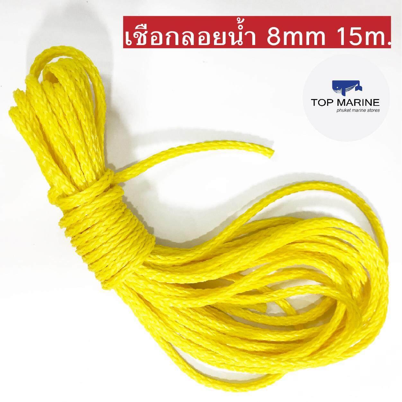 Floating Rope Line Tie Cord Polypropylene เชือกลอยน้ำ 8mm ยาว 15m.