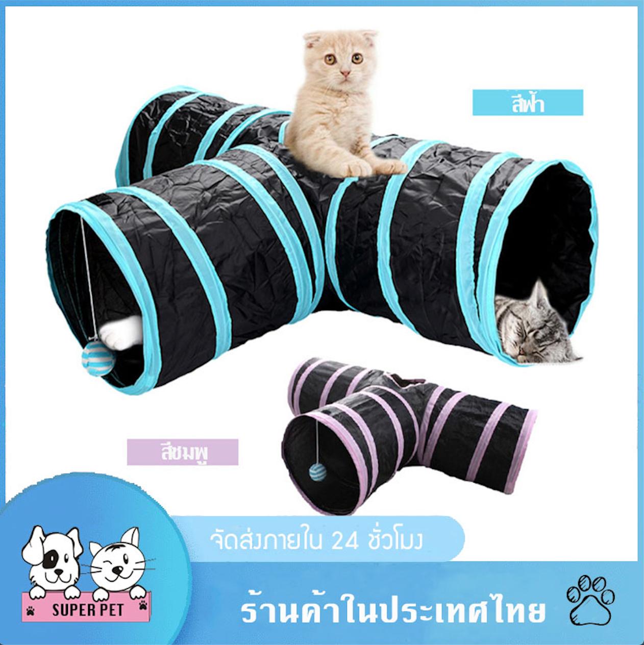 ของเล่นแมว อุโมงค์แมว อุโมงค์ 3 ทาง ของเล่นแบบพับเก็บได้ Cat Toys ของเล่นสำหรับแมว ของเล่นสัตว์เลี้ยง อุโมงค์สัตว์เลี้ยง.