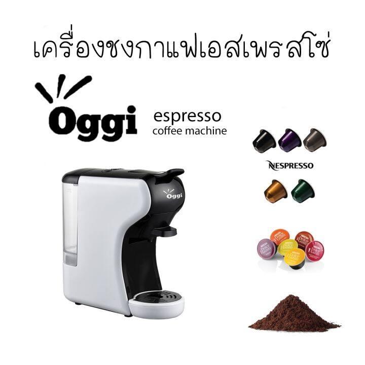 เครื่องชงกาแฟอัตโนมัติเอสเพรสโซ่ ยี่ห้อ Oggi Multi-Capsule ใช้กาแฟแคปซูล Nespresso, Dolce-Gusto, Capsule และกาแฟบดได้