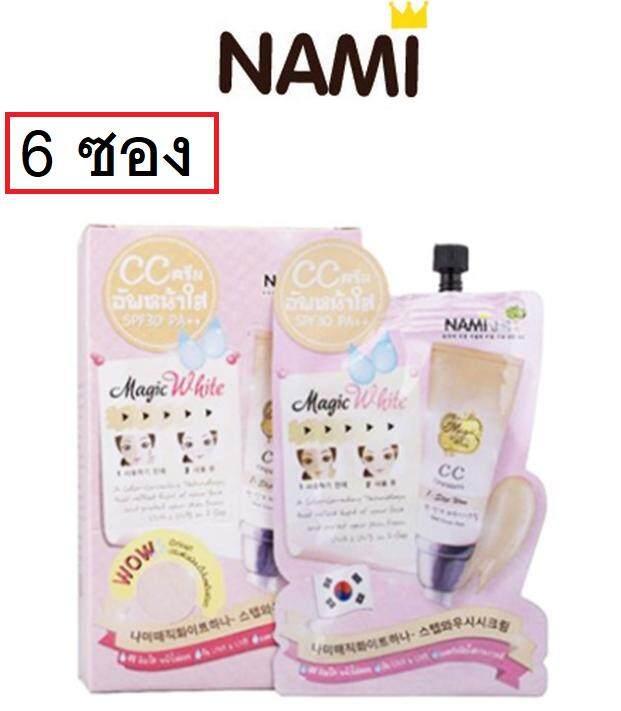 (6 ซอง) Nami Magic White 1-Step Wow Cc Cream 7g นามิ เมจิก ไวท์ วัน-สเต็ป ว้าว ซีซี ครีม รองพื้น.
