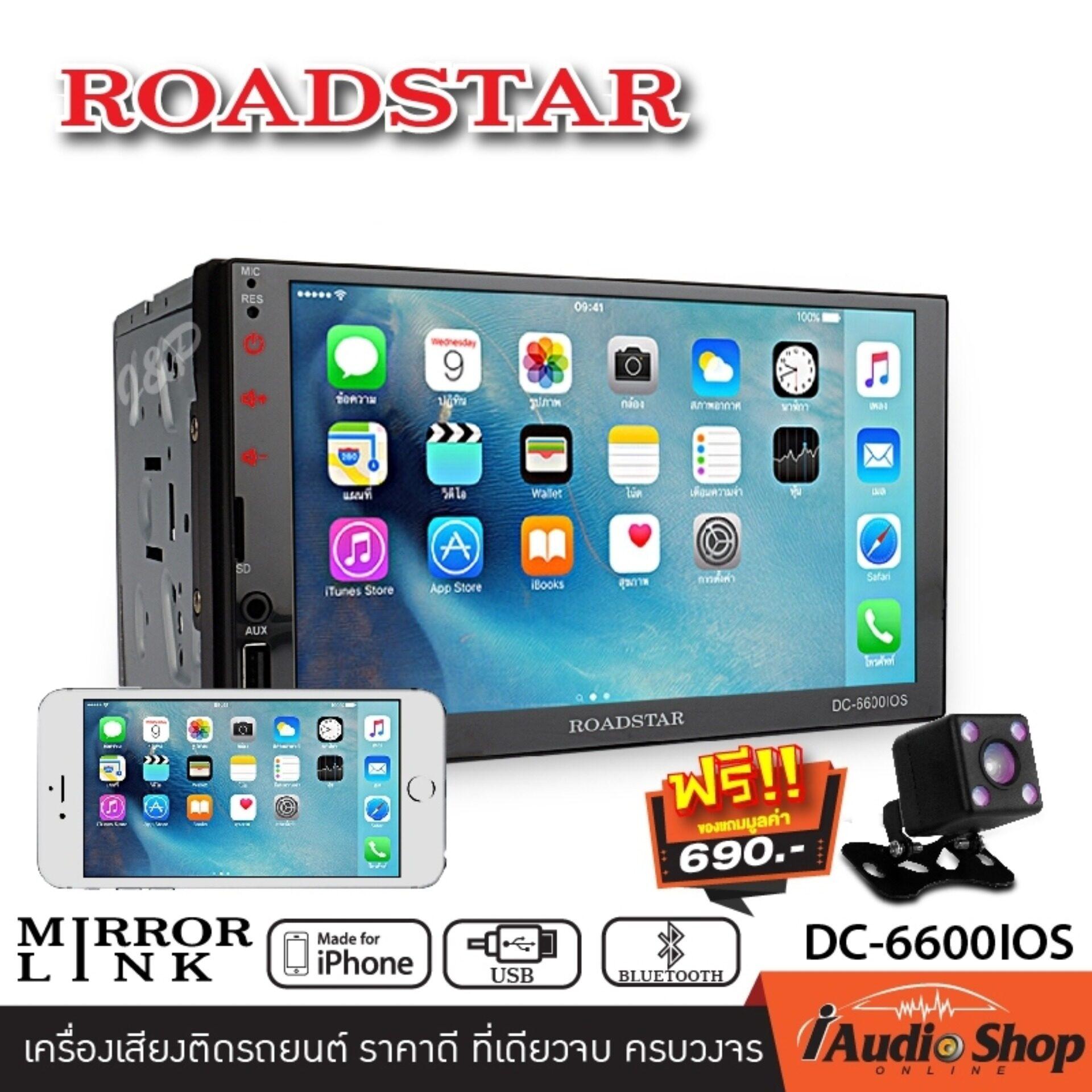 แถมกล้องมองหลังฟรี!! เครื่องเสียงรถ วิทยุติดรถยนต์ Roadstar Dc-6600ios (mirrorlink รองรับ Androidสูงสุด 9.0 - Iphoneสูงสุด Ios 12.0.0) แบบไม่ใช้แผ่น 2din ขนาด7นิ้ว.