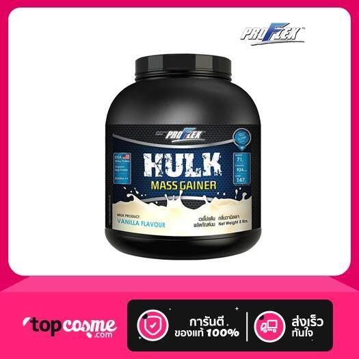 โปรเฟล็กซ์ ฮัลค์ แมส เกนเนอร์ วานิลลา ProFlex Hulk Mass Gainer Vanilla 5 lbs