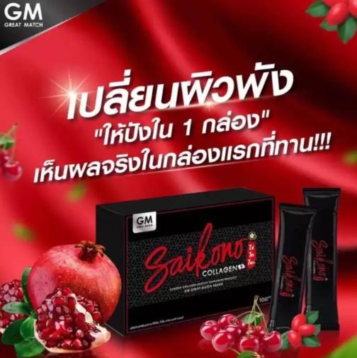 Saikono Collagen ไซโกโนะคอลลาเจน ตัดรหัสข้างกล่อง.