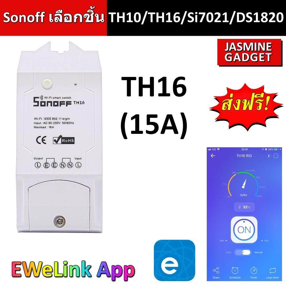 [ เลือกชิ้นได้ ] ITEAD Sonoff TH10 TH16 Si7021 DS1820 Sensor (เลือกชิ้นได้) วัดอุณหภูมิและความชื้นไร้สาย Sensor กันน้ำ ใส่ตู้ปลาได้ ทำฟาร์ม สั่งรดน้ำ สวิตช์ WiFi Temperature And Humidity Monitoring WiFi Smart Switch, Automation Controller [มีประกัน]
