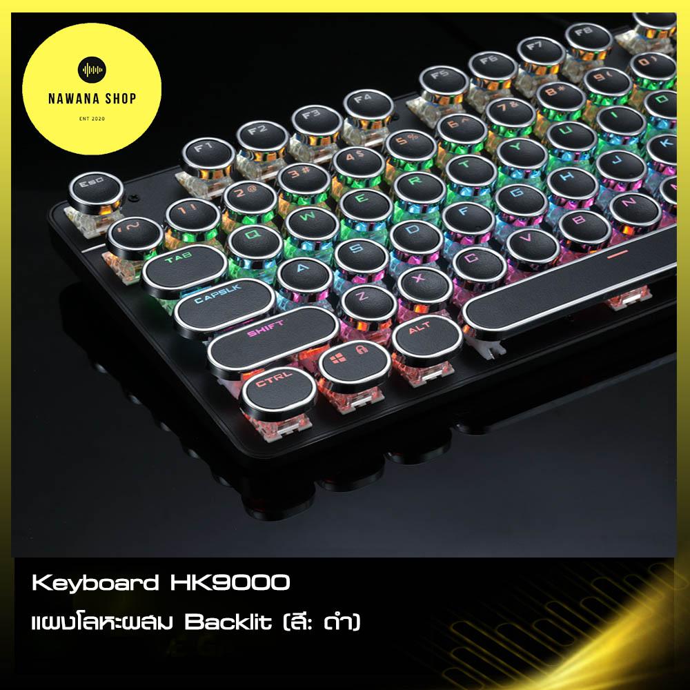 คีย์บอร์ดมีไฟ คีย์บอร์ดกันน้ำ คีย์บอร์ดเรืองแสง คีย์บอร์ดเครื่องกล Hk9000 ของแท้หรูหรา  Mechanical Keyboard Hk9000 Led Nawana Shop คีย์บอร์ดราคาถูก.
