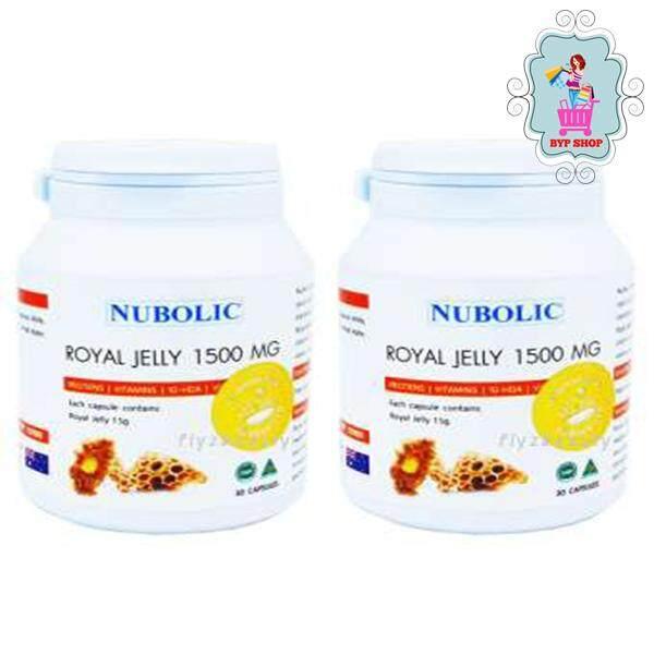 ( 2 กระปุก / ของแท้ ) NUBOLIC Royal Jelly 1500 MG นมผึ้งบำรุงร่างกาย
