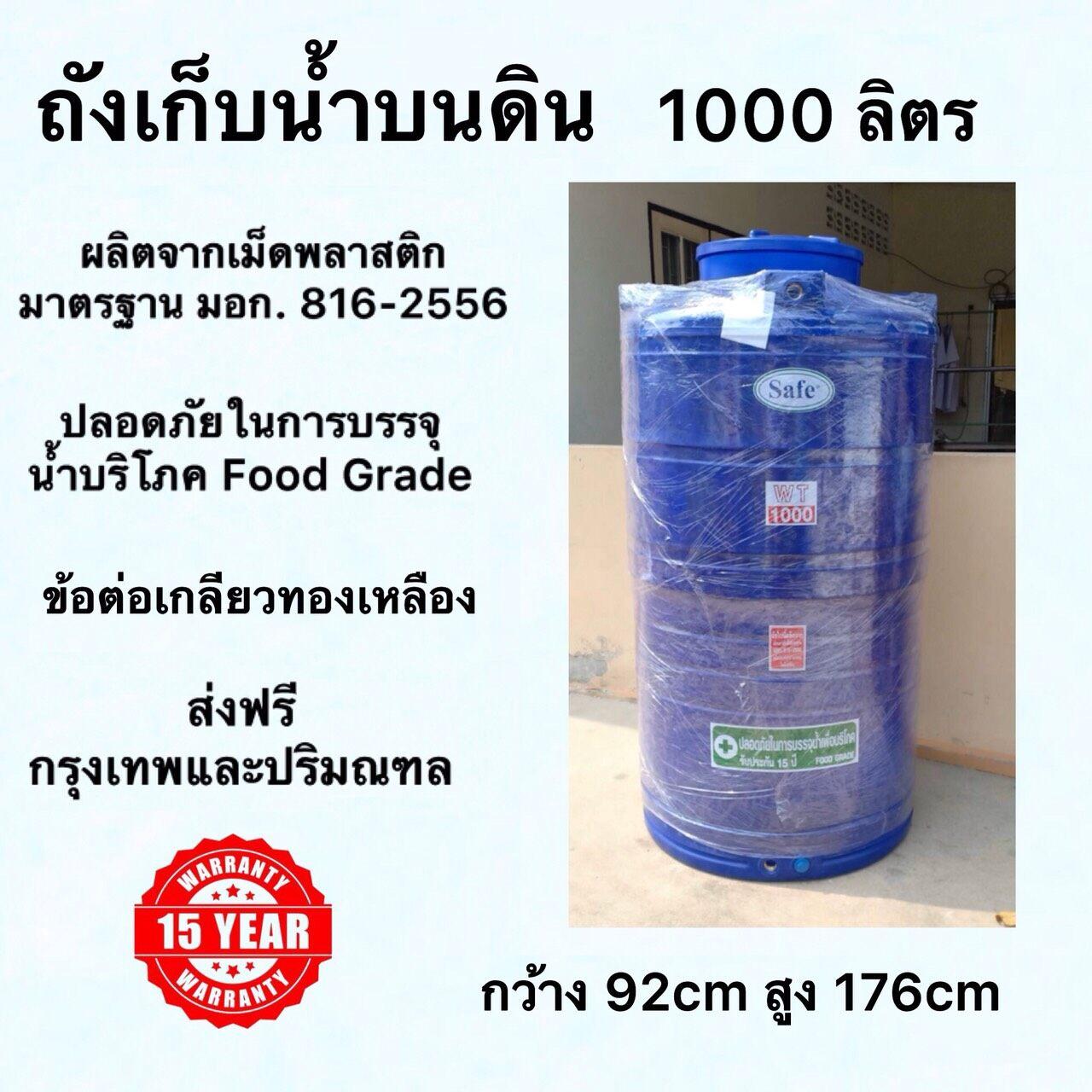 ถังเก็บน้ำ 1000 ลิตร ทรงสูง ถังเก็บน้ำบนดิน แท้งค์น้ำ ถังเก็บน้ำ ส่งฟรีกรุงเทพและปริมณฑล