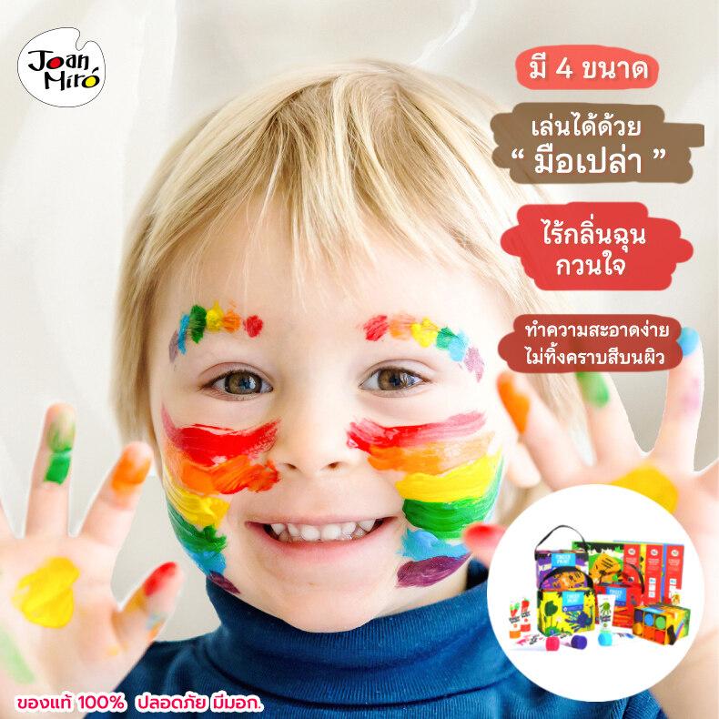Joan Miro ชุดสี Finger Paint ไร้สารพิษ ของเล่นเด็กเสริมพัฒนาการ 1 ขวบ ของเล่นเด็ก 2-3 ขวบขึ้นไป.