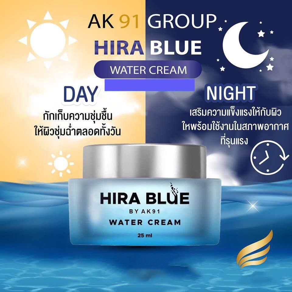 Hira blue ครีมไฮร่า บลู จำนวน 1กล่อง