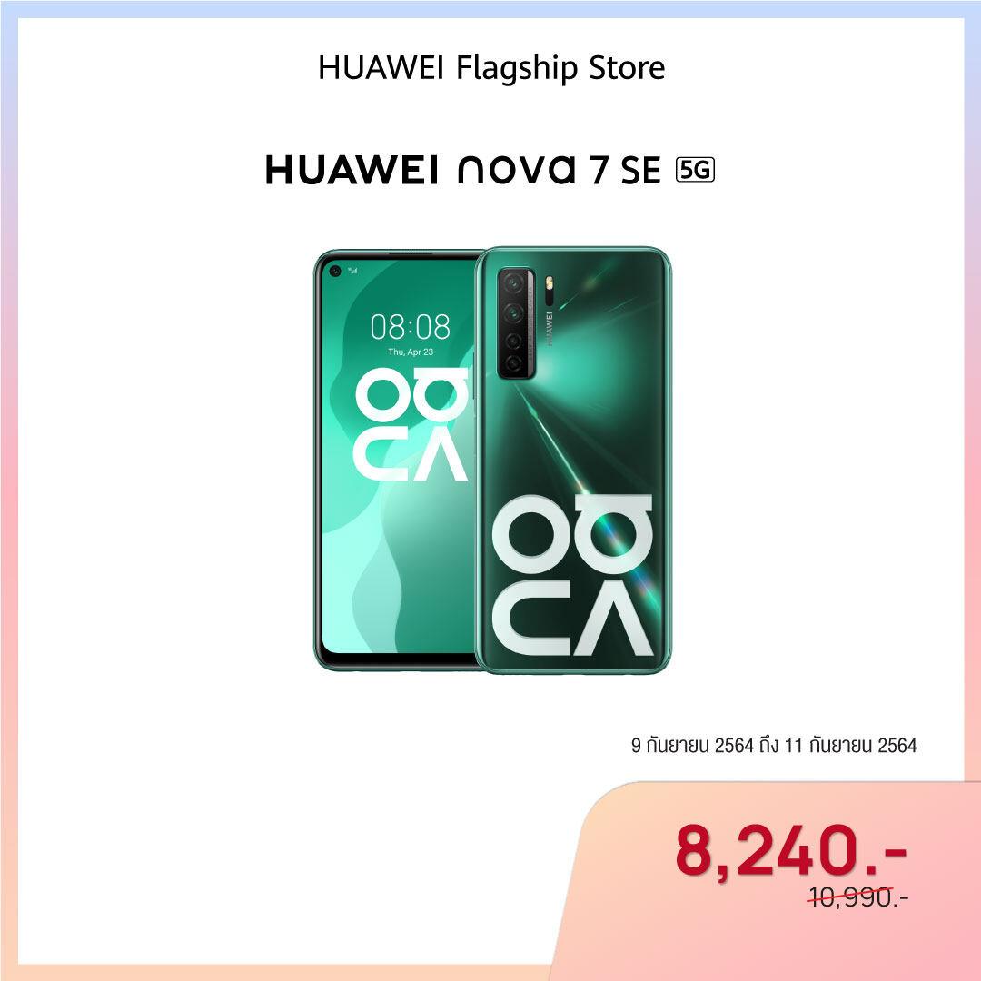 【Pre-order HUAWEI HUAWEI nova 7 SE ตั้งแแต่วันที่ 12 -21 มิถุนายน 2563 / เริ่มส่งสินค้า 22 มิถุนายน 2563 】【ผ่อน 0% 10 เดือน】หน้าจอ 6.5 นิ้ว / ROM 128GB / RAM 8GB
