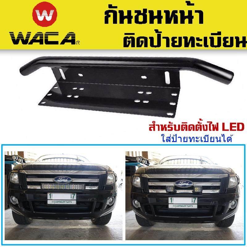 Waca แคชบาร์ แคชบาร์จับไฟสปอร์ตไลท์ กันชนป้ายทะเบียน บาร์จับยึด ไฟสปอร์ตไลท์ สำหรับรถทุกรุ่น ผลิตจากอลูมิเนียม - จำนวน 1 ชิ้น (สีดำด้าน) By Bio Skin.