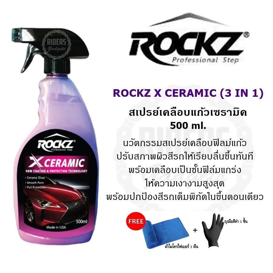 Rockz X Ceramic 500 Ml. สเปรย์เคลือบแก้วเซรามิค 3in1 สูตรใหม่เข้มข้นขึ้น นำเข้าจากอเมริกา.