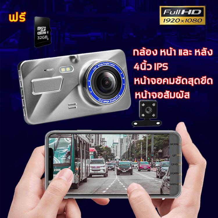 สั่งตอนนี้แถม 32g เมมโมรีการ์ด กล้องติดรถยนต์   2กล้อง หน้า-หลัง Wdr+hdr ทำงานร่วมกัน2ระบบ Super Night Vision สว่างกลางคืน Fhd 1080p หน้าจอใหญ่ 4.0  ของแท้  Touch Screen  Car Dvr Camera Ultra Clear Screen กล้องติดรถยนต์ถอยหลัง กล้องมองหลังติดรถยนต์.