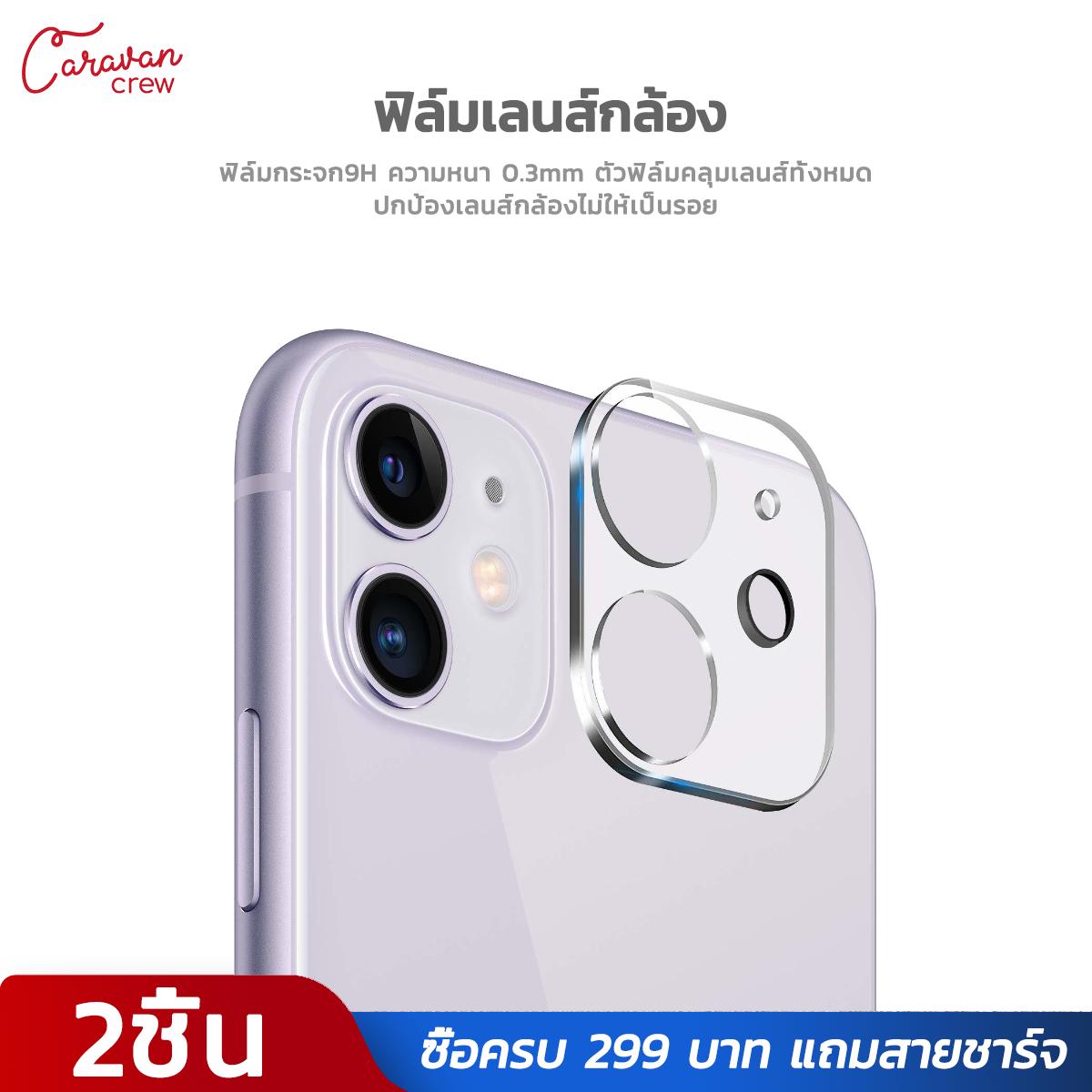 (2ชิ้น) ฟิล์มเลนส์กล้อง Iphone 7 / 7 Plus / 8 / 8 Plus / X / Xs / Xs Max / 11 / 11 Pro / 11 Pro Max Se 2020 12 Mini 12 Pro Max Caravan Crew Lens Camera Cover Protector Tempered Glass ฟิล์มกระจกเลนส์กล้อง.