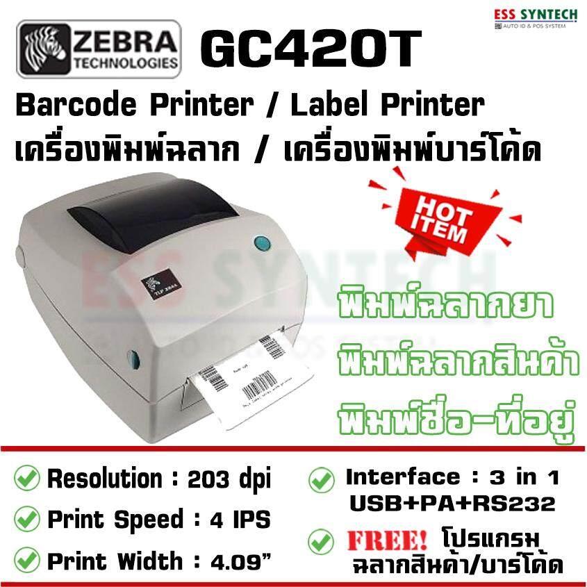 เครื่องพิมพ์บาร์โค้ด เครื่องพิมพ์ฉลากสินค้า พิมพ์ฉลากยา พิมพ์ชื่อที่อยู่ Barcode Printer Label Printer ยี่ห้อ Zebra รุ่น Gc420t , Gc-420t ใช้งานง่าย ฟรี โปรแกรมออกแบบบาร์โค้ด ประกัน 1 ปี.