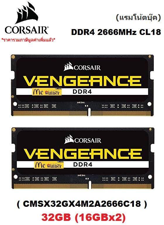 32gb (16gbx2) Ddr4/2666 Ram Notebook (แรมโน้ตบุ๊ค) Corsair Vengeance (cmsx32gx4m2a2666c18) - ประกันตลอดอายุการใช้งาน.