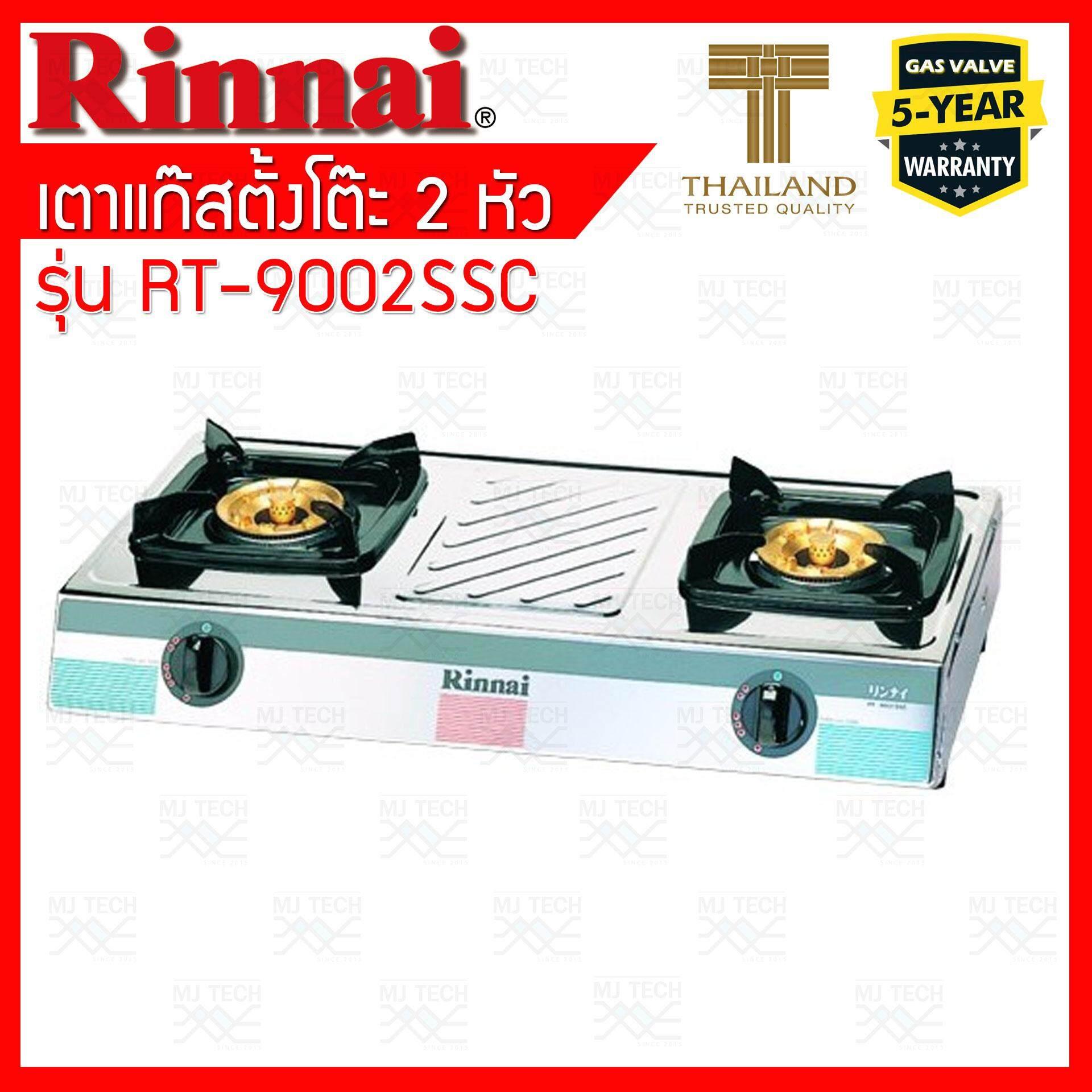 Rinnai เตาแก๊ส 2 เตา หัวเตาทองเหลือง รุ่น RY-9002SSC