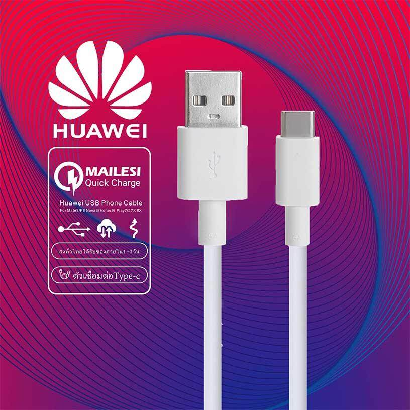 สายชาร์จ หัวเหว่ย 5a Type-C Cable ของแท้ 100% Original Huawei Supercharger ของแท้ รองรับ Mate9/mate9pro/p10/p10plus/p20/p20pro/p30/p30pro/mate20/mate 20pro ความยาว 1 เมตร มีการรับประกัน 1 ปี.