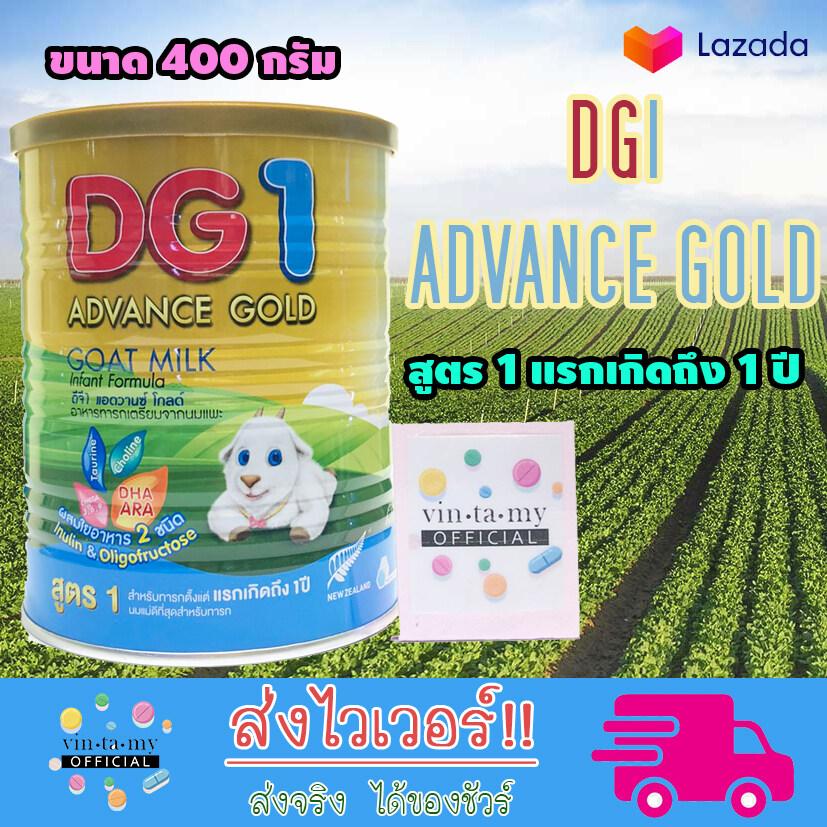 นมแพะ DG1 ADVANCED GOLD 400 กรัม หมดอายุ 8/2022