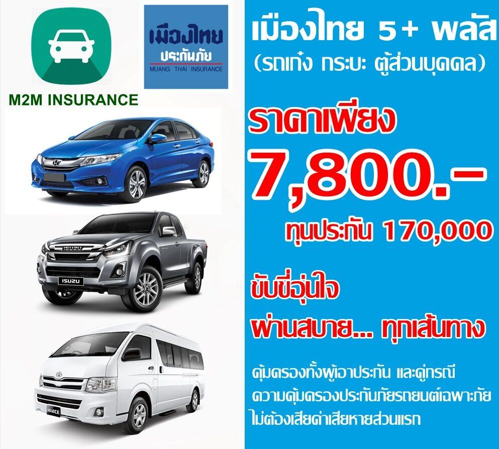 ประกันภัย ประกันภัยรถยนต์ เมืองไทยประเภท 5+พลัส รถยนต์ รถตู้ส่วนบุคคล ทุนประกัน 170,000 เบี้ยถูก คุ้มครองจริงทันที 1 ปี