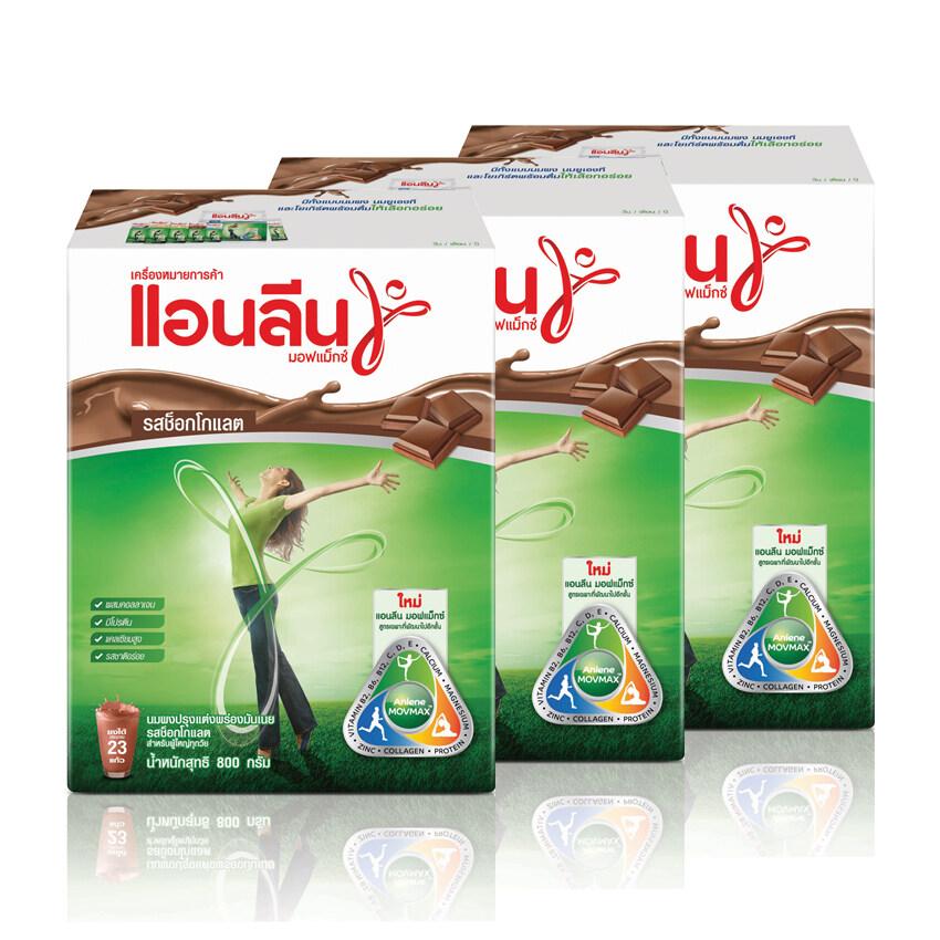 ซื้อที่ไหน ANLENE แอนลีน มอฟแม็กซ์ นมผงพร่องมันเนย รสช็อกโกแลต 800 กรัม (แพ็ค 3 กล่อง)