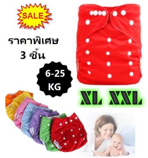 ThaiToyShop กางเกงผ้าอ้อมสามารถนำมาใส่ได้อีกครั้ง ด้วยมีผ้าชับในด้วยไม้ไผ่4 ชั้น XXL กันน้ำขนาดใหญ่พิเศษผ้าอ้อม Reusable Adjustable Pocket Cloth Baby Diaper with 4-Layer Bamboo Insert, XXL Extra Large Waterproof Nappy