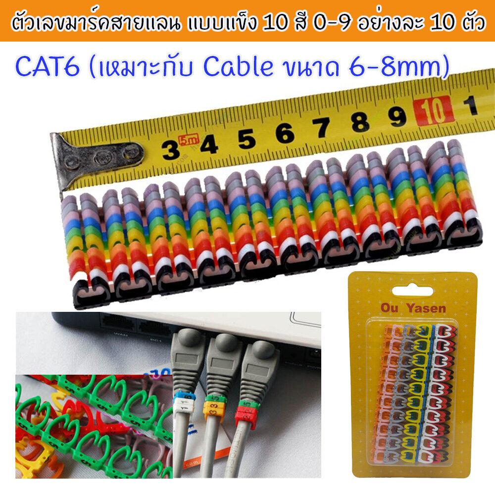 ตัวเลขมาร์คสายแลน Cat6 ขนาด 6-8 Mm Cable Markers แบบแข็ง 10 สี 0-9 อย่างละ 10 ตัว.