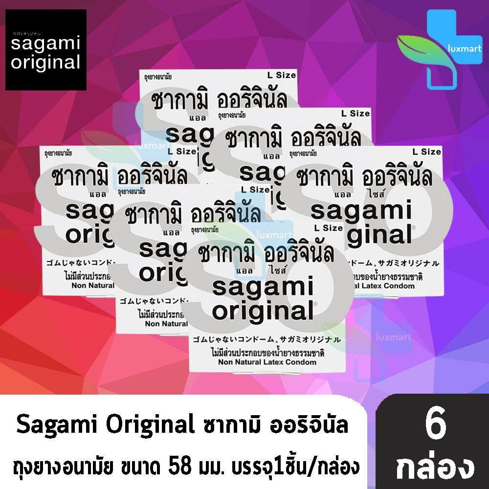 Sagami Original L Size ถุงยางอนามัย ซากามิ ออริจินัล แอล ไซส์ ไม่มีส่วนประกอบของน้ำยางธรรมชาติ ขนาด 58 มม. (บรรจุ 1ชิ้น/กล่อง) [6 กล่อง]