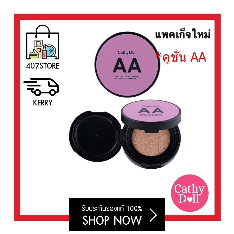 407store  Cathy Doll Aa Matte Cover Cushion Oil Control Spf50 Pa+++ 15g.คุชชั่น เอเอ เนื้อแมท.