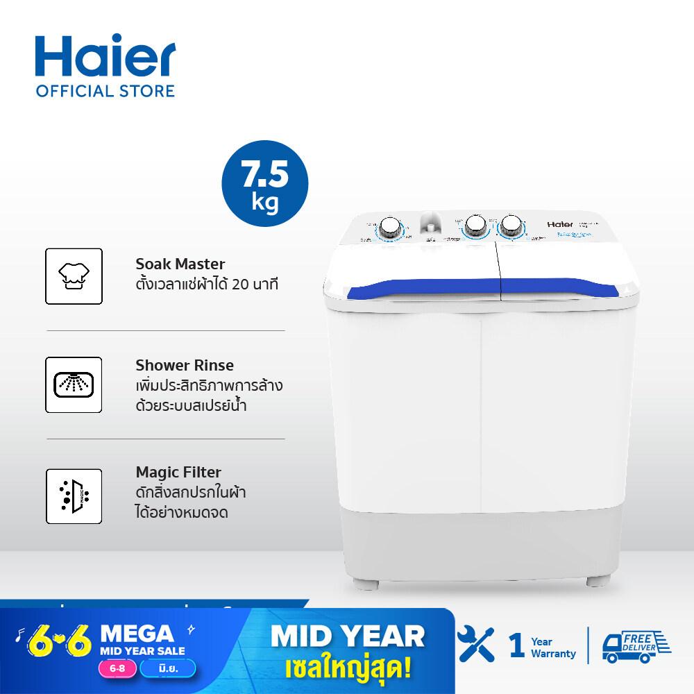 Haier เครื่องซักผ้า 2 ถัง กึ่งอัตโนมัติ ขนาด 7.5 กก. รุ่น HWM-T75 OXE