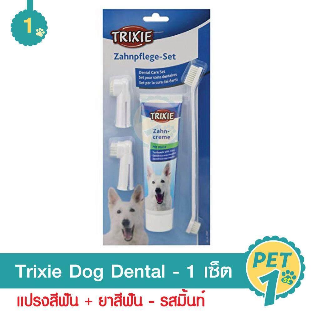Trixie Mint 100 G. ยาสีฟันสำหรับสุนัข รสมิ้นท์ ขนาด 100 กรัม พร้อมมแปรง 4 หัว (แพ็คสุดคุ้ม) By Pet First