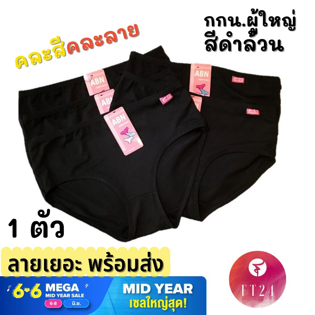 กางเกงใน สีดำล้วน/คละสีคละลาย 1 ตัว ผ้าคอตตอน พร้อมส่ง ผ้านิ่ม ทน ถูก ใส่สบาย M-Xxl.