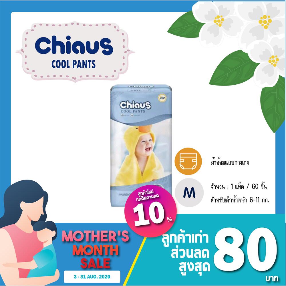 แนะนำ ผ้าอ้อมเด็ก แพมเพิสเด็ก ผ้าอ้อมสำเร็จรูป รุ่นบางพิเศษ Chiaus Cool Pants Baby Diaper ไซต์ M L XL และ XXL เซท 1 แพ็ค