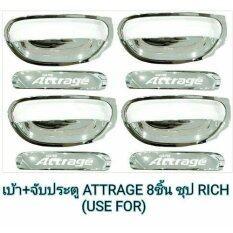 ขาย เบ้ารองมือเปิด และครอบมือเปิด แบบ 4 ประตู Attrage Rich ผู้ค้าส่ง