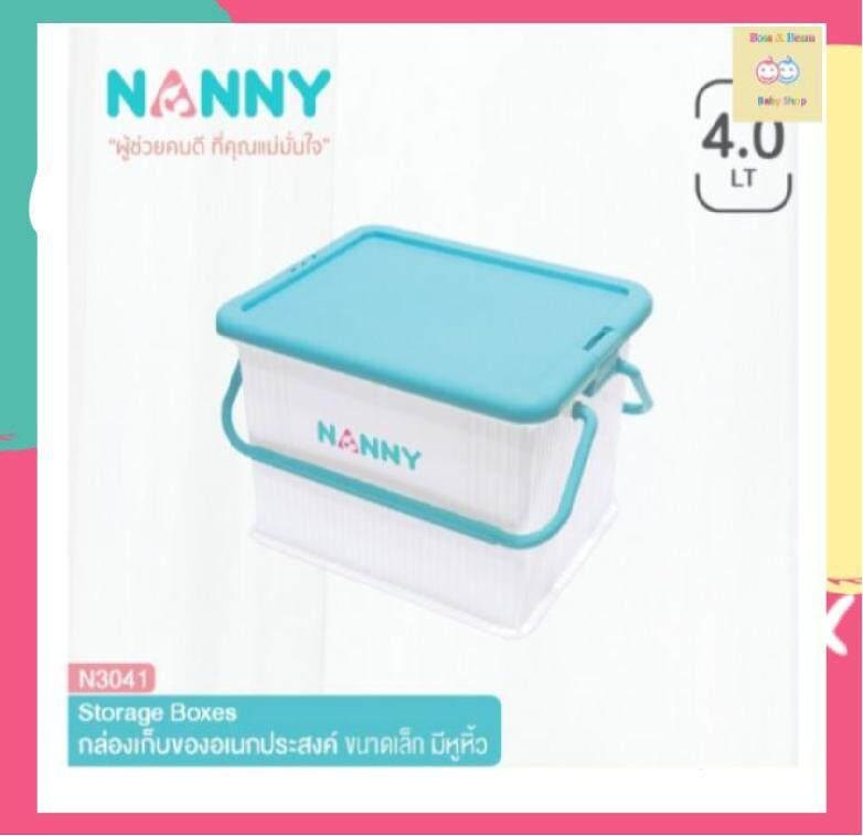 NANNY แนนนี่กล่องคอนเทนเนอร์ รุ่น N3041 (1ใบ)