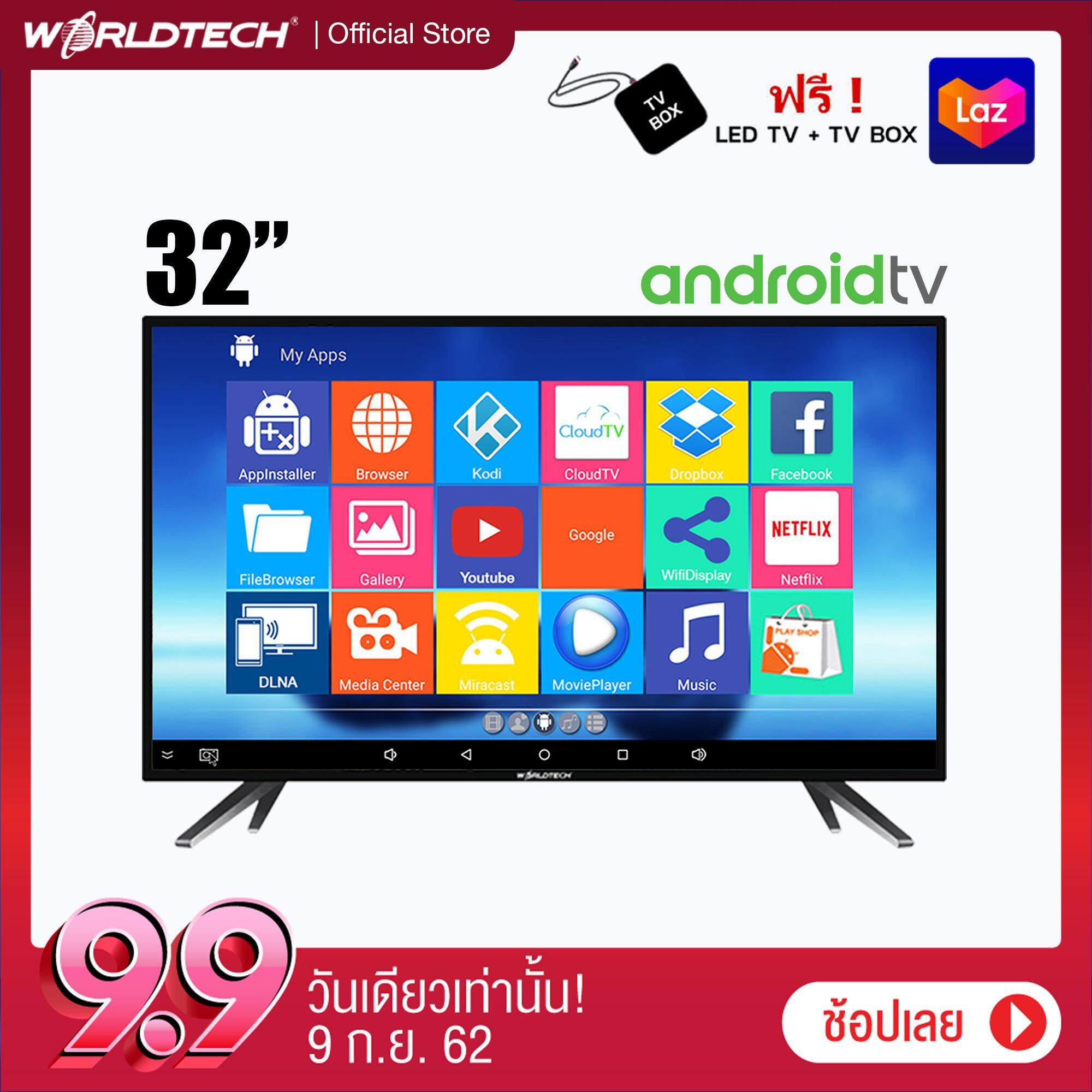 Smart TV SET ชุดเซ็ท Analog (อนาล็อก) LEDTV (แอลอีดีทีวี) พร้อมกล่อง TV Box  (ทีวี บอกซ์) Worldtech ขนาด 32 นิ้ว ที่จะเปลี่ยนทีวีธรรมดา