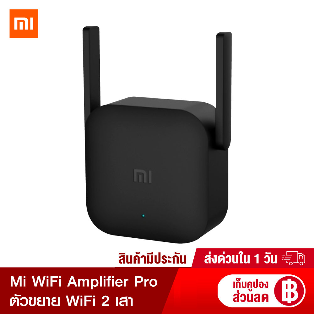 [ทักแชทรับคูปอง] Xiaomi Mi Wifi Amplifier Pro ขยายสัญญาณเน็ต 2.4ghz เร็ว แรง ไกล ทะลุทะลวง (cn Ver.) -30d.