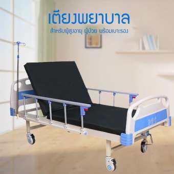 เตียงพยาบาล เตียงผู้ป่วย สำหรับผู้สูงอายุ ผู้ป่วย ผู้พิการ แบบมือหมุน มีรั้วกันตก โครงสร้างแข็งแรง มีเสาน้ำเกลือ แถมเบาะรอง UYIGO
