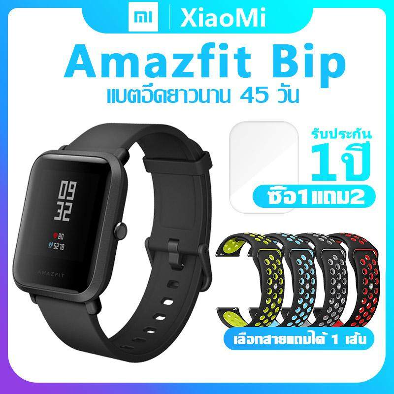 Xiaomi Mi Amazfit Bip(สีดำ) [[ เวอร์ชั่น Inter เมนูอังกฤษ ]] แถมฟรี!!