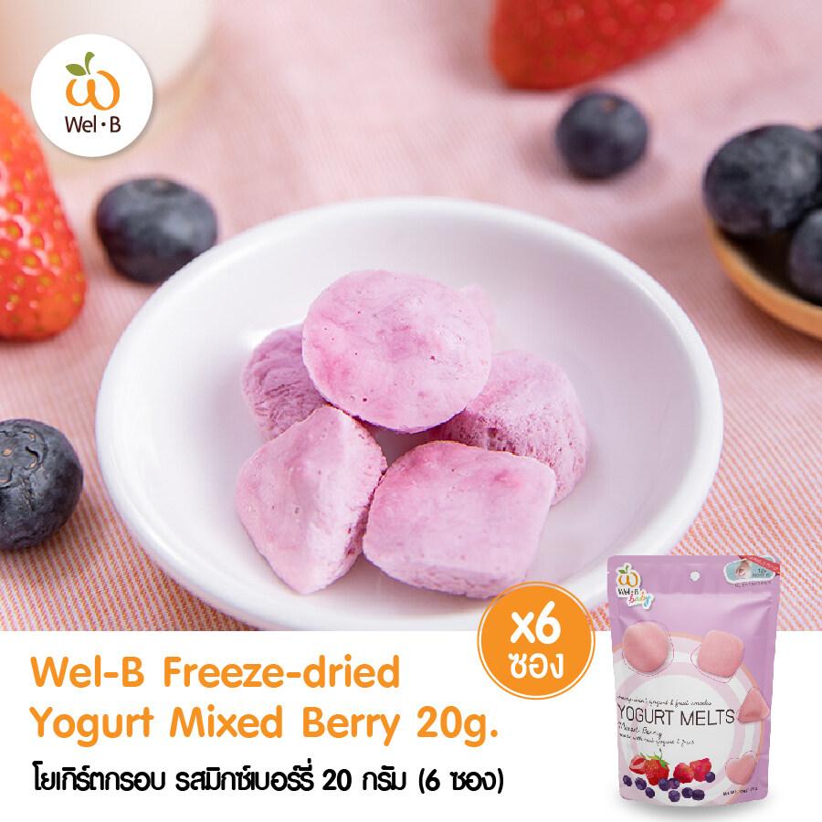 โปรโมชั่น Wel-B Freeze-dried Yogurt Mixed Berry 20g.(โยเกิร์ตกรอบ รสมิกซ์เบอร์รี่) (เเพ็ค 6 ซอง) - ขนม ขนมเด็ก ขนมสำหรับเด็ก ขนมเพื่อสุขภาพ ฟรีซดราย ไม่มีน้ำมัน ไม่ใช้ความร้อน มีประโยชน์ มีจุลินทรีย์ ช่วยระบาย ช่วยย่อย ย่อยง่าย ไม่ติดคอ ละลายง่าย