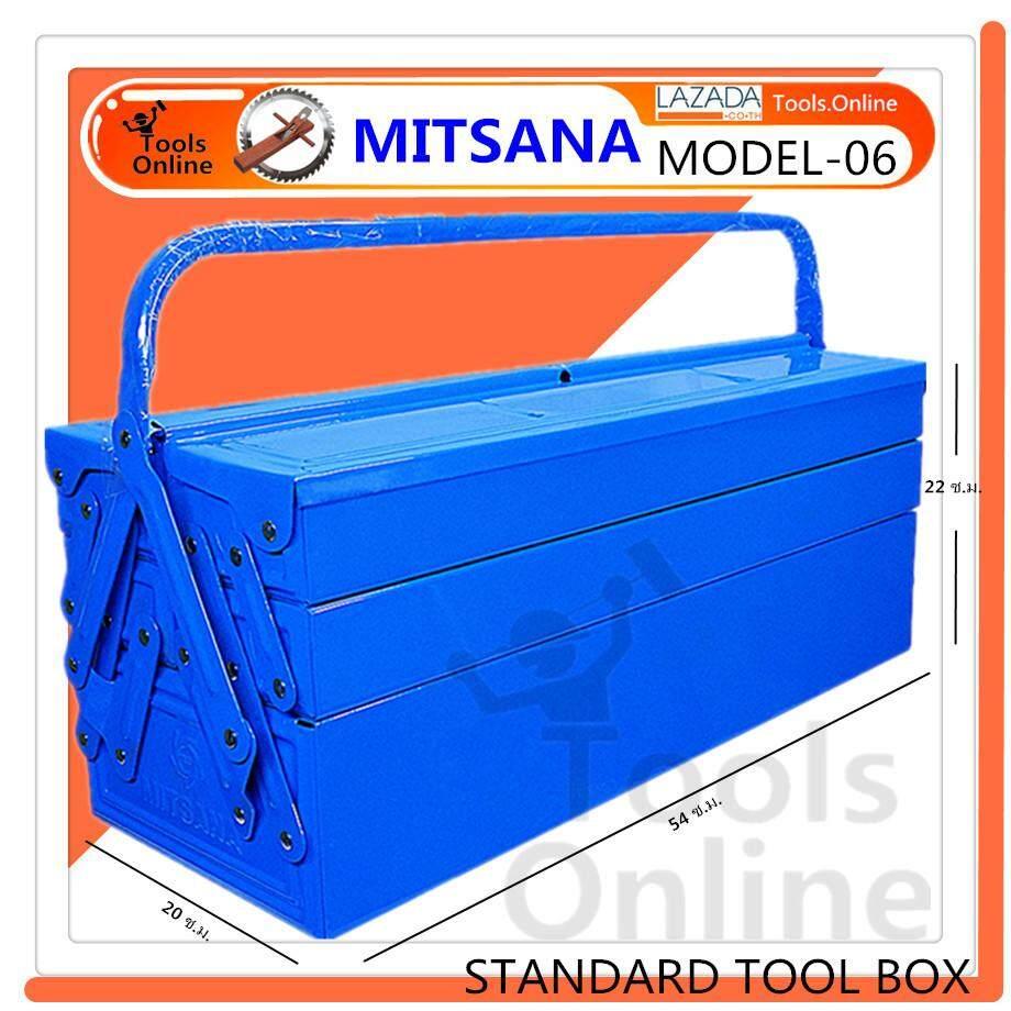 MITSANA กล่องเครื่องมือ 3 ชั้น ขนาด 21 นิ้ว กล่องใหญ่ เก็บได้เยอะ