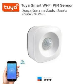 การส่งเสริม Tuya Smart Wi-Fi PIR Motion Sensor เซ็นเซอร์จับความ