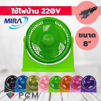 Mira [PCM] พัดลมเทอร์โบ แบบตั้งโต๊ะ ขนาด 8 นิ้ว รุ่น M-18 มีให้เลือก 8 สี