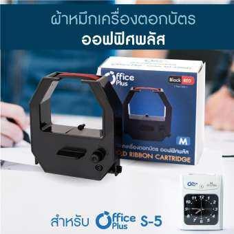ผ้าหมึกเครื่องตอกบัตร Officeplus รุ่น S-5 สีดำ-แดง (No. M)