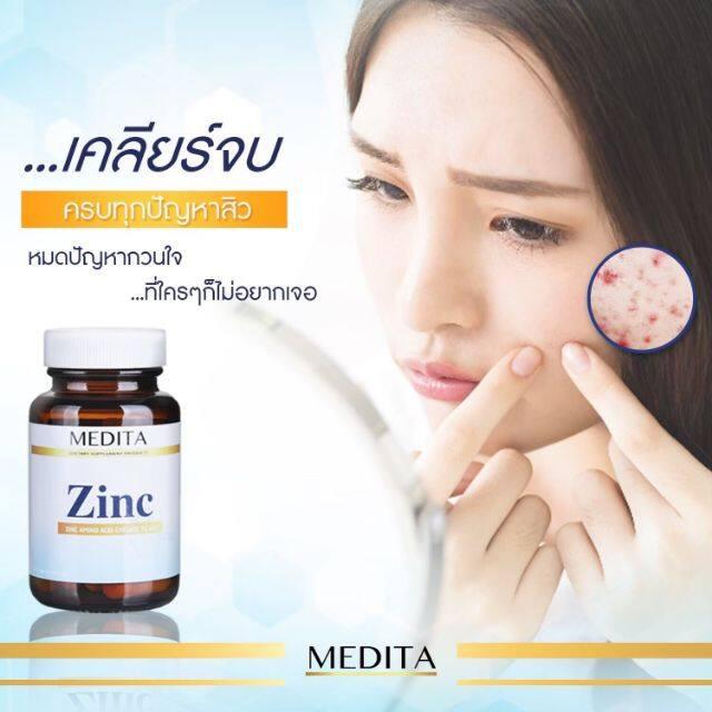 [พิเศษ 3 ขวด] Medita Zinc 75 Mg เพิ่มภูมิคุ้มกัน ป้องกันสิว ลดหน้ามัน.