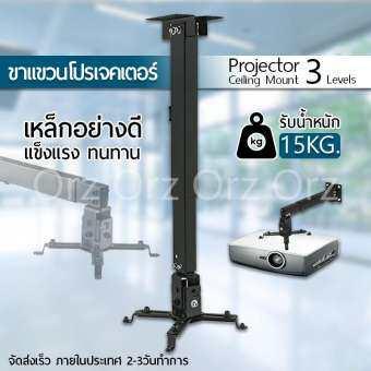ขาแขวนโปรเจคเตอร์ ขายึด ขาแขวน โปรเจคเตอร์ สีขาว สามารถ ปรับความยาวได้ 3 ระดับ 43-65 ซม. - Full Motion Universal Ceiling Projector Mount Bracket with Adjustable Height and Extendable Arms Rotating-
