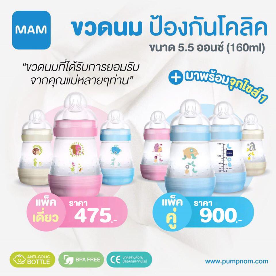 MAM (แมม) Anti-Colic Bottle ขวดนมป้องกันโคลิค 5.5 ออนซ์ (160ml) - แพ็คคู่